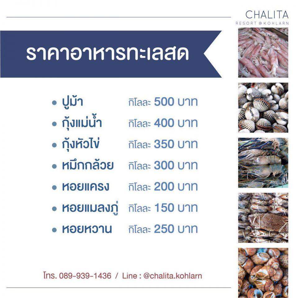 รายการราคาอาหารทะเล
