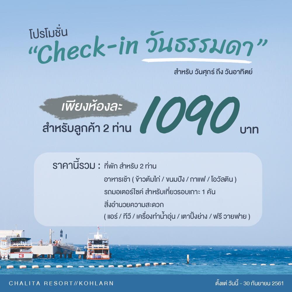 โปรโมชั่น check-in วันธรรมดา สำหรับ 2 ท่าน เพียง 1,090 บาท/ห้อง